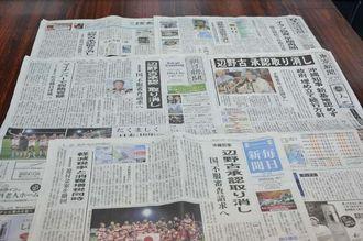 翁長知事の埋め立て承認取り消しを大きく報じる在京の全国紙やブロック紙の13日付夕刊
