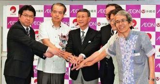 3年目となる「沖縄の物産と観光フェア」の開催をPRする山陽マルナカの栗本建三社長(左から3人目)ら=22日、沖縄産業支援センター