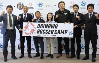サッカーキャンプ開催を報告したJALJTAセールスの渡部勝磨社長(左端)と沖縄SVの高原直泰代表(左から2人目)ら=沖縄県庁