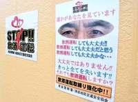 """「あなたを見てます」にドキッ 鋭い""""眼力""""の正体は…? 沖縄で話題のポスター"""
