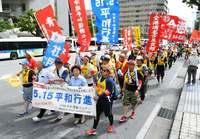 復帰45年…今なお基地が集中する沖縄から一歩 「平和を共有しよう」行進スタート