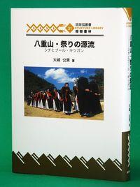 [読書]大城公男著「八重山・祭りの源流」 入念調査に基づく労作