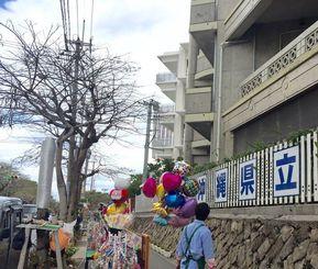 沖縄各地で県立高校の卒業式が行われ、計1万3794人の新たな一歩を踏み出した