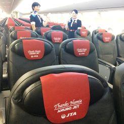 「AMURO JET」の機内。座席のヘッドレストカバーには「Thanks Namie」と記されている。