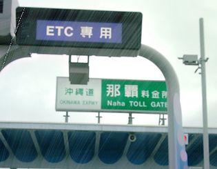 沖縄の高速道路