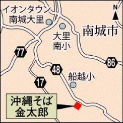 沖縄そば金太郎の場所