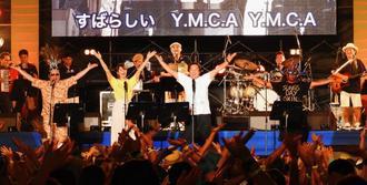 「YOUNG MAN」を熱唱する出演者たちと観客。両手を広げた「Y・M・C・A」で会場が一体化した=24日、嘉手納町兼久海浜公園