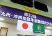 【沖縄に初めて渡った競技大会の横断幕♪】