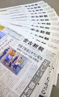 宮古新報 2月に再出発/自主発行2週間 売却先決定