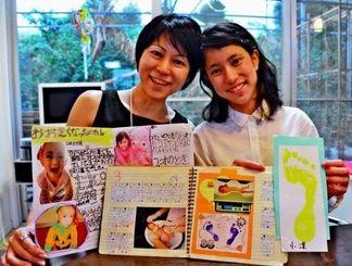 成長をつづったアルバムや日記を手にする伊波小凜さん(右)と母親の真公子さん=23日、浦添市前田