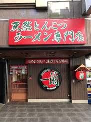 秋に那覇国際通り店を出店する一蘭の心斎橋店(同社提供)
