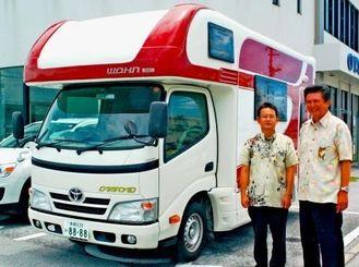初導入したキャンピングカーを紹介する沖縄ツーリストOTSカンパニーの中村靖常務(右)、レンタカー部営業本部の小橋川信二統括課長=豊見城市豊崎