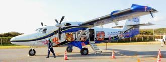 約2年5カ月運休した那覇―粟国航空路線で、粟国空港に到着した第一航空の再開第1便=15日午前9時5分、同空港