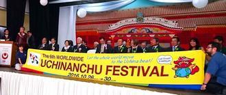 沖縄県の訪問団が参加したブラジル沖縄県人会創立90周年式典=現地時間4日、ブラジル沖縄文化センター(県提供)