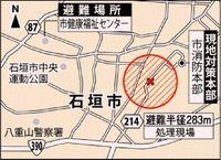 米国製250キロ爆弾、石垣島で不発弾処理 きょう2日夜7時から避難誘導