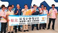 那覇一極集中のコスト削減 琉球海運の貨物船、本島北部から大阪・東京結ぶ