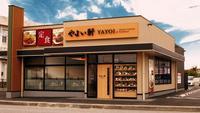 定食の「やよい軒」沖縄県内5店舗目 うるま市に江洲店オープン