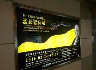 台北市内で掲げられているジョージ・カー氏特別展のポスター