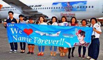 アムロジェットの宮古空港への最終運航を記念して写真撮影をするファン=9月26日、同空港