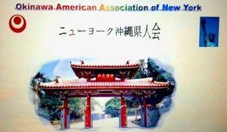 ニューヨーク沖縄県人会の会報