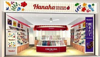 際内連結ターミナルに開店するHanaha空港店のイメージ(エーデルワイス沖縄提供)