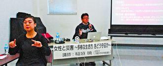 通訳や音声の字幕表示支援を交えて進められた「女性と災害」講座=なは女性センター