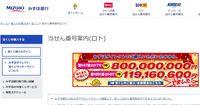 ロト6また出た1等6億円 沖縄・糸満、2月の豊見城に続き