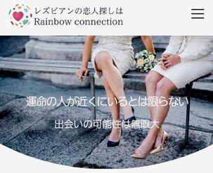 女性同士の出会いを支援する会員制サイト「レインボーコネクション」のトップページ