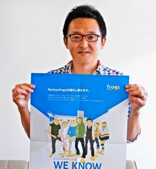 琉球フロッグスへの参加を呼びかける山崎事務局長=28日、沖縄タイムス社
