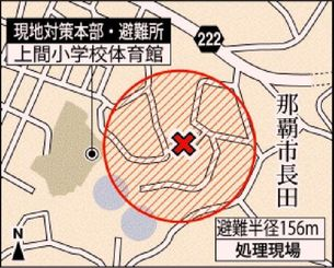 不発弾処理現場。現地対策本部・避難所は上間小学校。