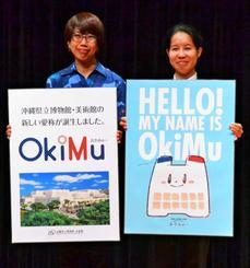 愛称「OkiMu」を考案した比嘉三恵さん(左)とマスコットキャラクター「おきみゅー」をデザインした濱口南子さん=1日、県立博物館・美術館
