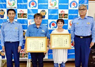感謝状を受け取った眞喜志康成さん(左から2人目)と恵さん(同3人目)=1日、嘉手納署