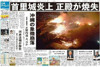 首里城炎上を報じる2019年11月1日付の沖縄タイムス朝刊