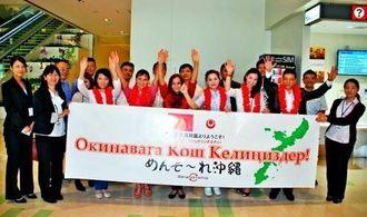 7月から沖縄で働くキルギス人ら=那覇空港