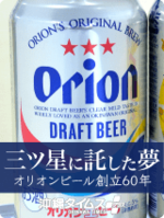 三ツ星に託した夢 オリオンビール創立60年