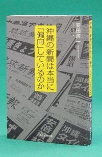沖縄の新聞は本当に「偏向」しているのか 安田浩一さんが新著