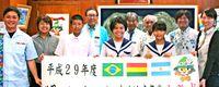 移民訪問 南米へ出発/伊江 中学生ら9人結団式