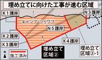 赤土対策を形式審査 沖縄防衛局、県に書類 辺野古土砂投入で