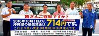 沖縄の最低賃金、きょうから714円