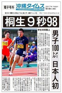 【電子号外】桐生が9秒98、日本人初 世界初から49年で悲願