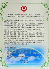 沖縄県の性の多様性尊重宣言