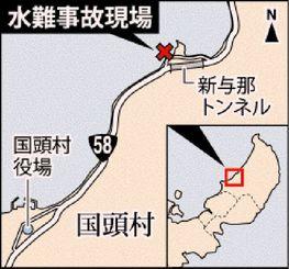 国頭村与那の水難事故現場