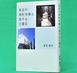 本日の栄町市場と、旅する小書店(ボーダーインク・1728円)