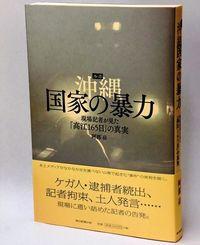 阿部岳記者の著書「ルポ沖縄 国家の暴力」