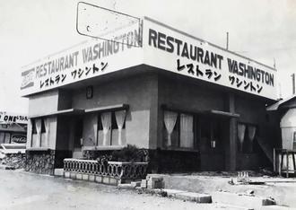 玉利さんが営んでいたレストラン「ワシントン」。今も同じ建物が残る(玉利朝輝さん提供)