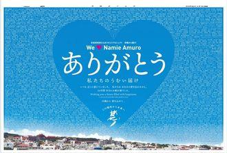 沖縄タイムス 2018年9月16日付30面の「安室奈美恵さんありがとうプロジェクト」紙面