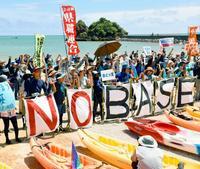 土砂投入反対、辺野古で海上行動 「オール沖縄の力で平和に」