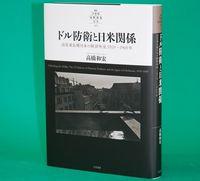 [読書]高橋和宏著「ドル防衛と日米関係」 沖縄返還の背景も理解