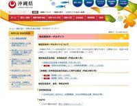 米軍との地位協定比較 沖縄県がHP公開 「日本は国内法及ばず」