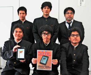 アプリ完成を喜ぶ(前列左から)根間君、亀浜君、濱口君と(後列左から)美里君、橋本君、友利教諭=宮古工業高校